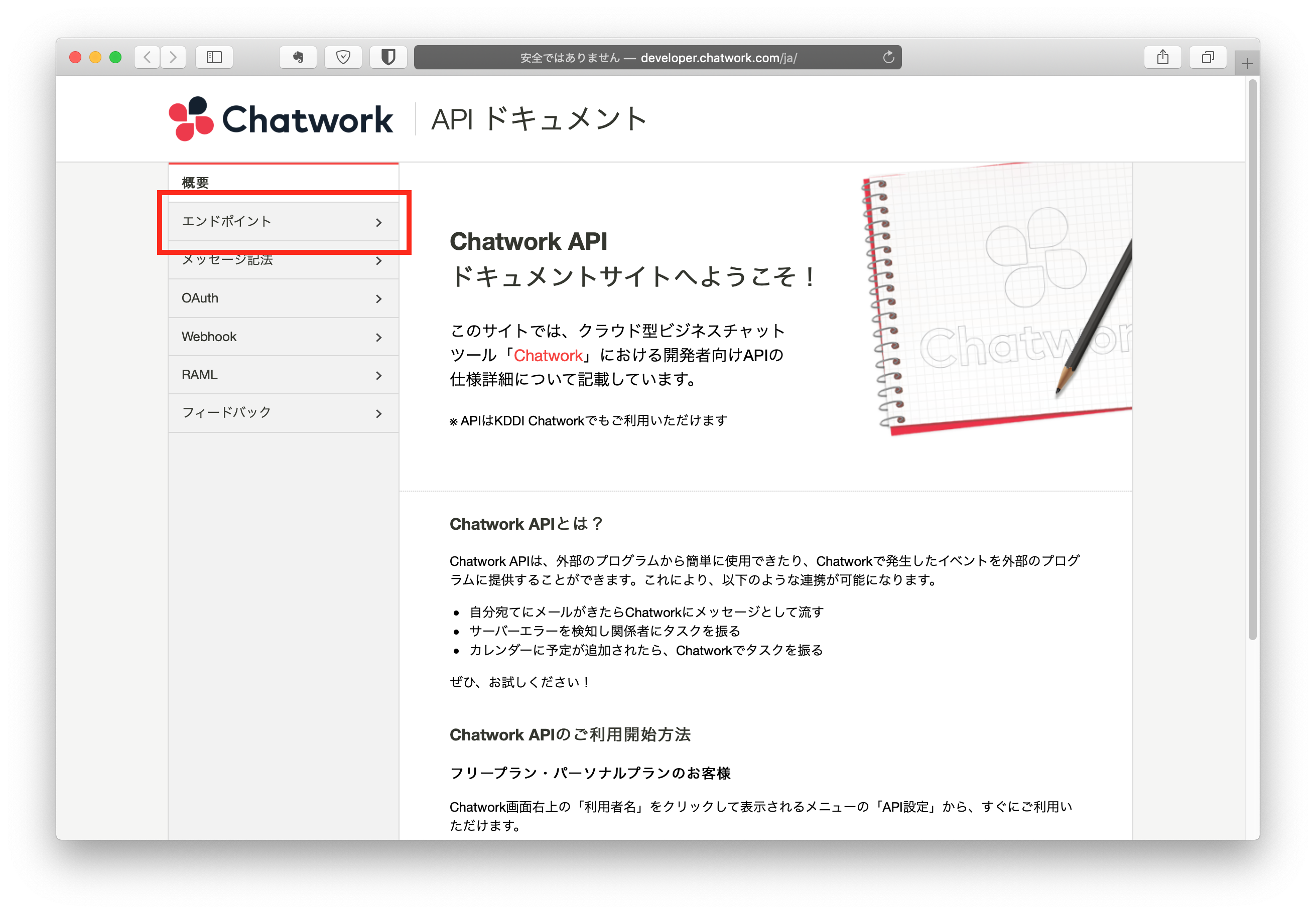 chatwork-api-filemaker-integration-3